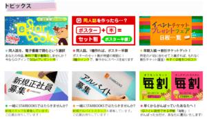 株式会社明光社 STARBOOKS(スターブックス)の画像