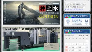 株式会社サングループ(ハイビジョン印刷ドットコム)の画像