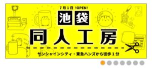 株式会社日光企画の画像