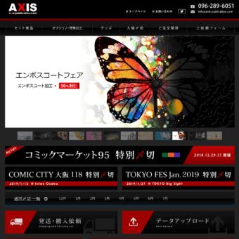 アクシス出版株式会社の画像